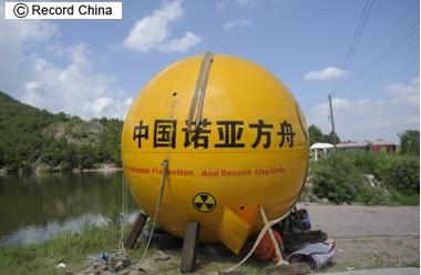 中国的ノアの方舟