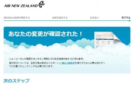 エア・ニュージーランドの変な日本語。