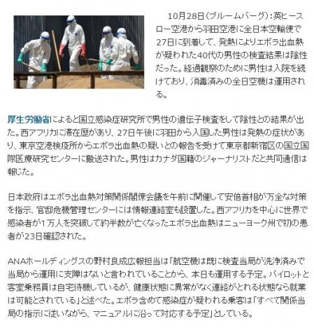 日本でエボラ感染を疑われるも陰性?