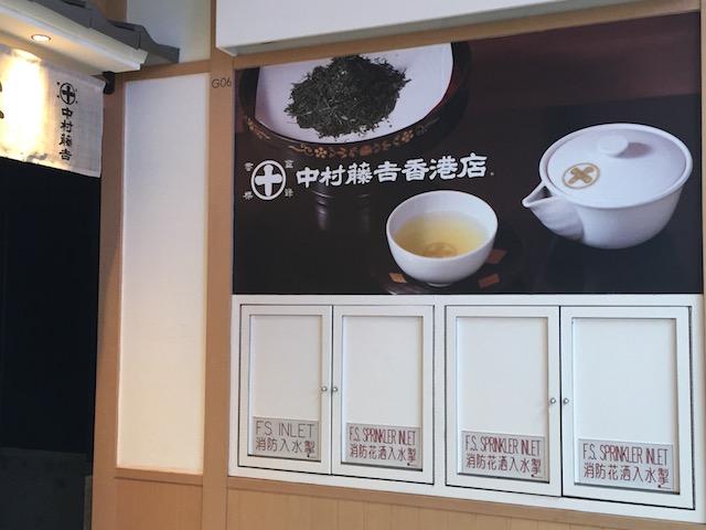 nakamura-tokichi-hongkong2