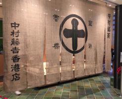 nakamura-tokichi-hongkong4