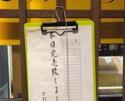 ramen-sadakazu-closed
