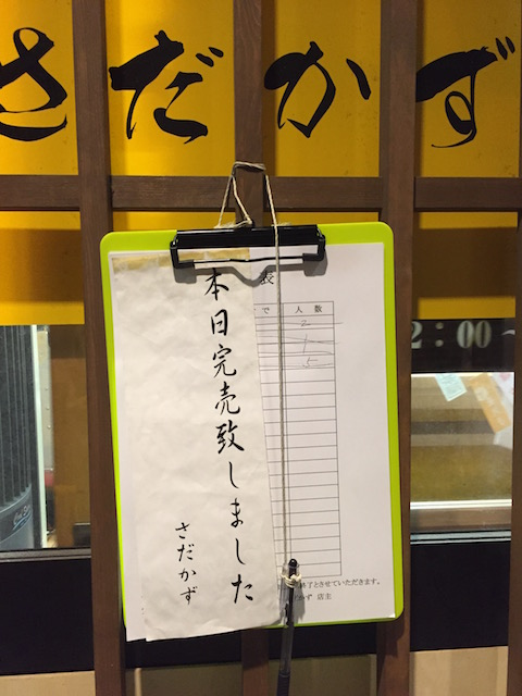 ramen-sadakazu-closed