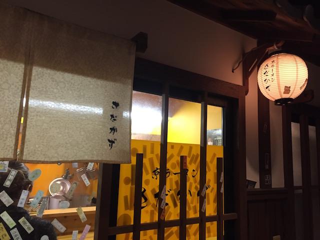 ramen-sadakazu-entrance