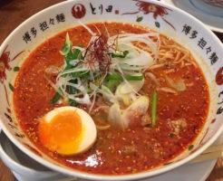 とり田 担々麺