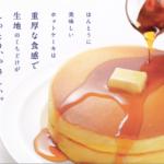 ニューオータニパンケーキミックス