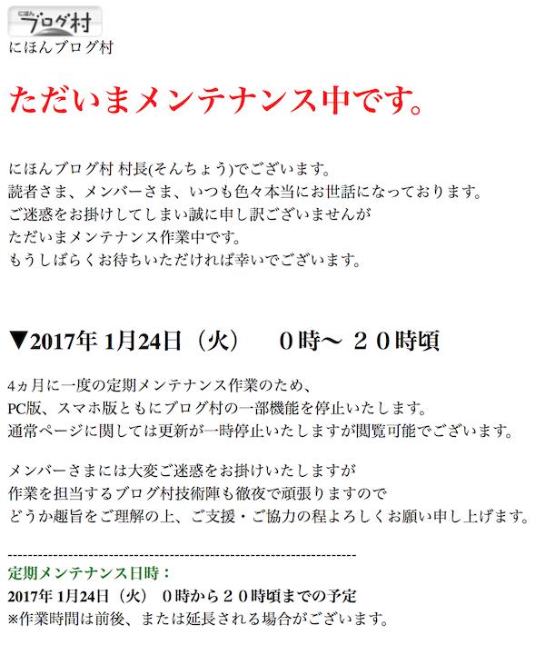 にほんブログ村・本日クローズ