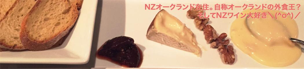 NZオークランド在住。自称オークランドの外食王?そしてNZワイン大好き!時々は帰国して、日本でも食べまくっています\(^o^)/