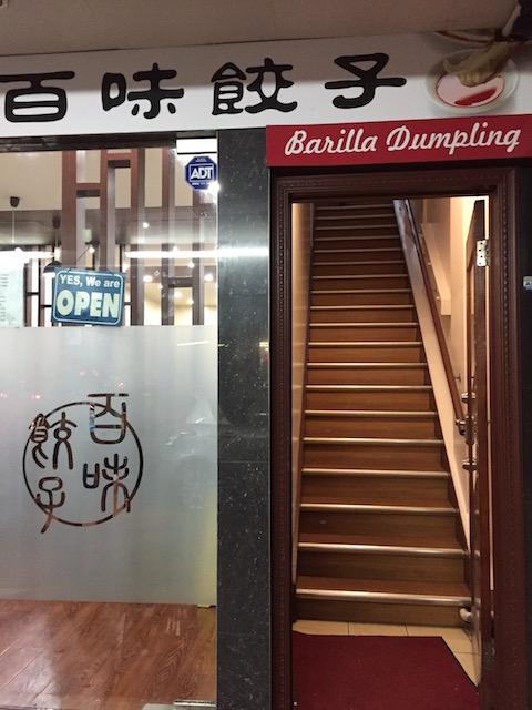 barilla dumpling 201706 exterior