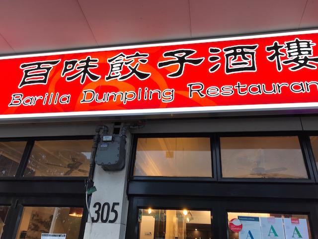 barilla dumpling2 201710 sign
