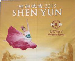 shen yun201802 auckland