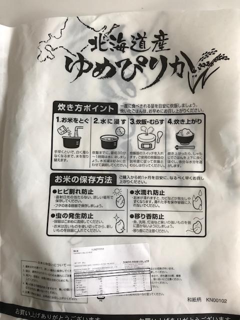 yumepirika 201803 back info