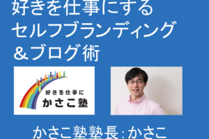 kasako lecture1 201811