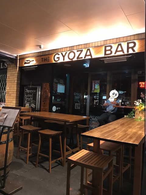 gyoza bar 201811 exterior