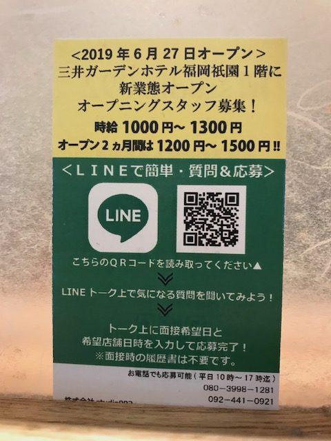 toriden 201904 line app