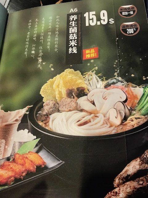 dagu 201907 kinoko noodles