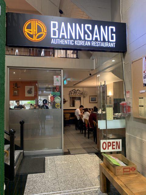 bannsang 201911 exterior