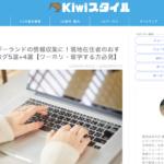 nz blog hiroki-san