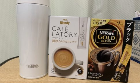 daneko illness coffee time