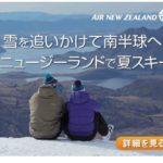 airnz 2013 ski promotion