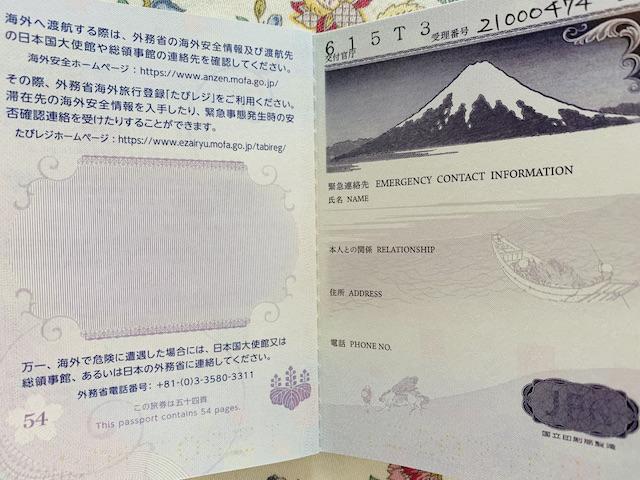 new passport 202107 back
