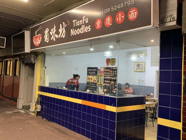 tianfu noodles 202107 exterior