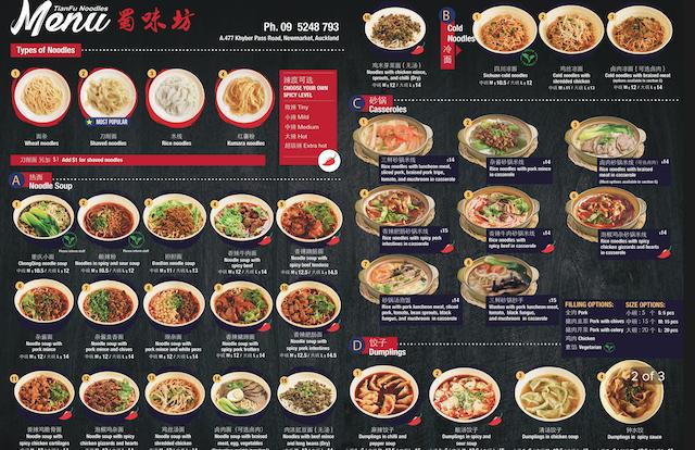 tianfu noodles 202107 menu